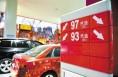 油价今或下调达270元/吨创年内最大降幅 92#跌至近6元/升