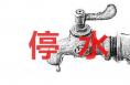 7月11日渭南这些地方要停水 看看有没有你家!