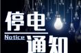 7月11日至15日 渭南这些地方要停电 赶紧看看有没有你家