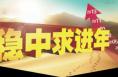 """渭南市坚持稳中求进总基调 加快建设""""三地一中心"""""""