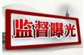 渭南市通报近期查处的扶贫领域典型案件
