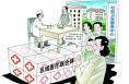 陕西省政府印发实施意见 推进医疗联合体建设发展