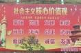 华州区社会主义核心价值观宣传氛围浓厚