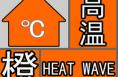 陕西省渭南市发布高温橙色预警