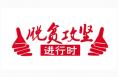 华阴市冯池村发挥榜样力量助推脱贫攻坚