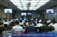 全省追赶超越第二季度点评暨脱贫攻坚视频会议召开 临渭区在分会场参加