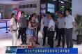 市文化产业第四调研组到临渭区调研督查