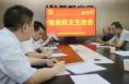 市委常委班子召开专题民主生活会