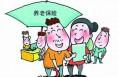 临渭区机关事业单位退休人员养老金实行社会化发放
