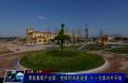 渭南葡萄产业园:抢抓时间赶进度 十一全面对外开放