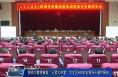 """陕师大教授做客""""三贤大讲堂""""为全区400余名领导干部作报告"""