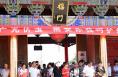 2017福山祈福节8月31日盛大起航