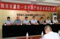 陕西在华阴农场发出首个农垦用地不动产权证书