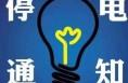 渭南市自来水公司东水厂9月5日停电 部分区域受影响可能停水