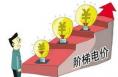 陕西出台居民峰谷分时电价政策 用户可自愿选择