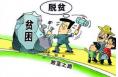 澄城1.1亿元扶贫小额贷款助力脱贫攻坚战