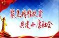 """潼关""""党支部+合作社+扶贫基地+贫困户""""发展模式 助力精准扶贫"""