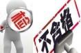 澄城县销毁1000余公斤不合格食品药品
