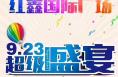 红星美凯龙·韩城红鑫国际广场将于9月23日盛大开业
