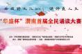 """""""华盛杯""""渭南首届全民诵读大赛总决赛安排出炉!"""