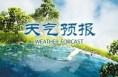 渭南市气象局推出沿黄景区专题预报