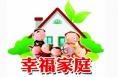 合阳实施四项工程建设省级幸福家庭示范县