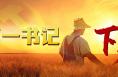 韩城季度述职评议倒逼第一书记履职尽责