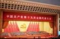 大荔县卫计系统组织全体党员干部职工观看党的十九大开幕会