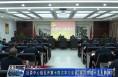 区委中心组召开第十四次学习会议 学习贯彻十九大精神