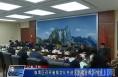 临渭区召开省级文化先进区创建迎检工作会