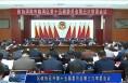 区政协召开第十五届委员会第三次常委会议