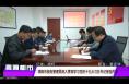 渭南市城乡规划管理局组织学习党的十九大报告