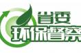 韩城全力推进落实省委环境保护督察工作要求