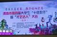 """渭南市举行第四届大学生""""十佳歌手""""暨""""才艺达人""""大赛"""