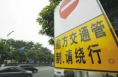 韩城首届沿黄观光路山地自行车邀请赛期间道路交通管制