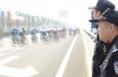 韩城公安圆满完成沿黄观光路自行车赛安保任务
