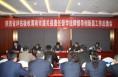 陕西省评估验收潼关县责任督学挂牌督导创新县工作
