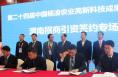 第24届杨凌农高会 渭南经开区两项目共签约9亿元