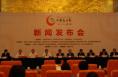 渭南高新区召开环境保护工作新闻发布会