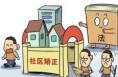 富平县人大来临渭区考察学习社区矫正工作