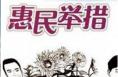 """澄城县党建引领惠民生""""三心""""合力促发展"""