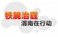 关于环保问责等问题专访富平县委常委 副县长杨涛