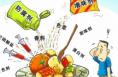 韩城市15所园校因食品安全问题被约谈