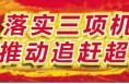 澄城推进政务公开打造阳光政府
