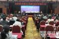 渭南经济技术开发区召开食品产业专题推介会
