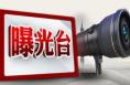 违规收费 弄虚作假…蒲城5村干部被县纪委通报