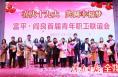 富平·阎良首届青年职工联谊会举办