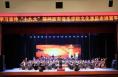 西安音乐学院民族管弦乐团奏响富平
