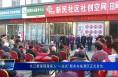 """长江新里程残疾人""""一站式""""服务在临渭区正式启动"""