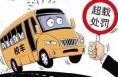 富平约谈校车司机护航冬季交通安全